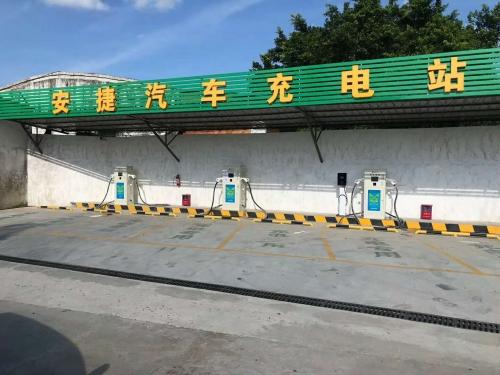江门安捷汽车充电站