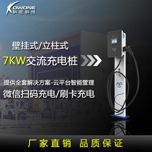 7KW壁挂式交流充电桩