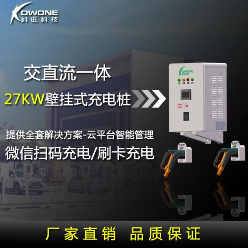 27kw交直流充电桩